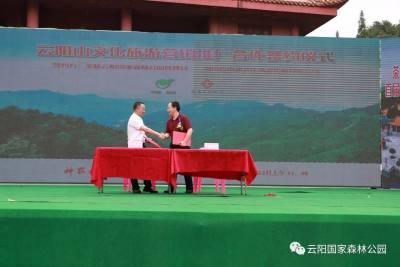 2018年茶陵农商杯首届云阳山旅游文化节(下集)