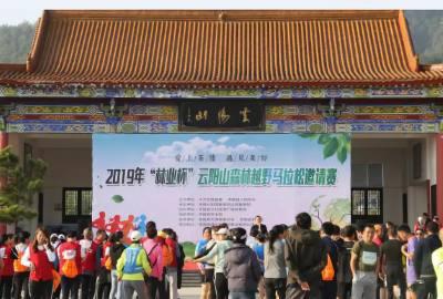 """2019年湖南云阳山""""林业杯""""森林越野马拉松燃爆全城"""