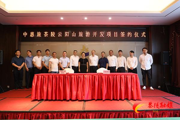 中惠旅茶陵云阳山旅游开发项目签约仪式举行
