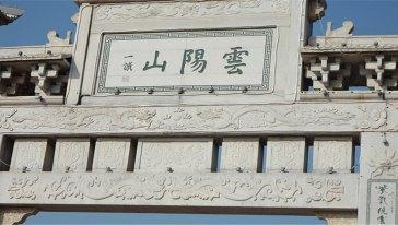 云阳山 (1)